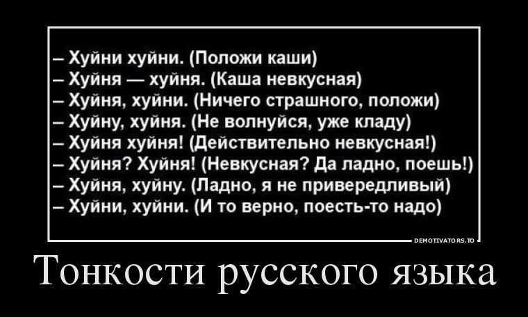 Анекдоты Про Русский Мат