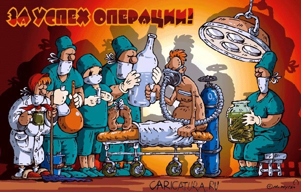 Юмористические поздравления с днем медика