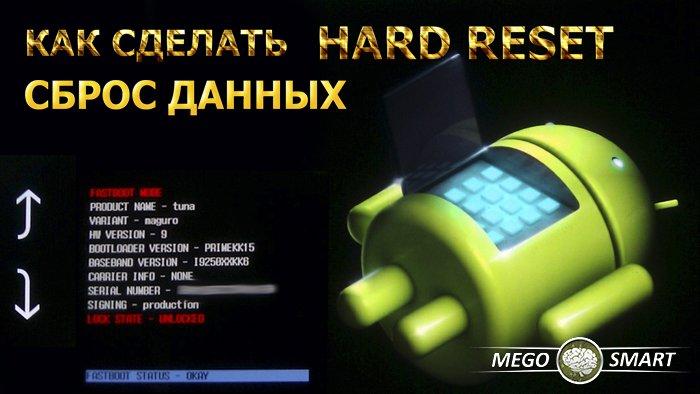 хард ресет не помогает андроид отдых выбирают разным