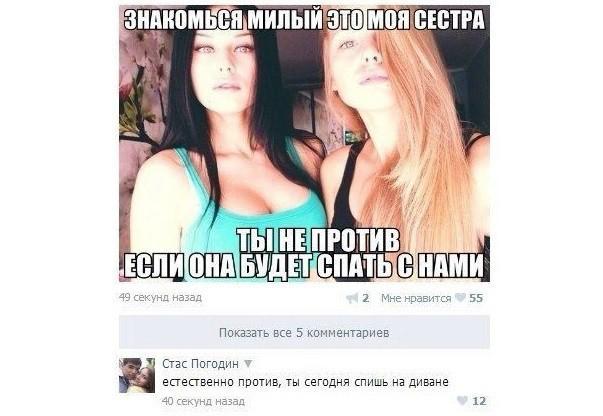 Анекдот Про Сестру