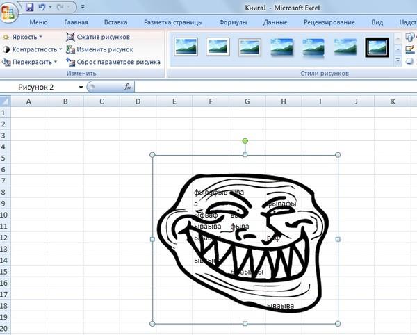 Ответы@Mail.Ru: Как в excel 2007 помещенный рисунок сделать прозрачным таким образом чтобы его можно было поместить на текст и ч
