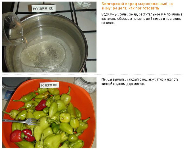 Маринованный перец быстрого приготовления рецепты