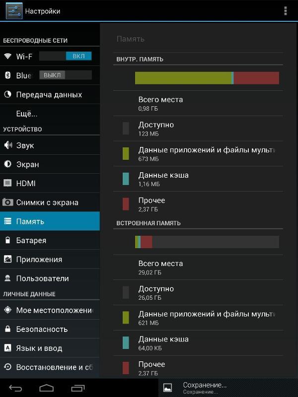 Как сделать память в планшете