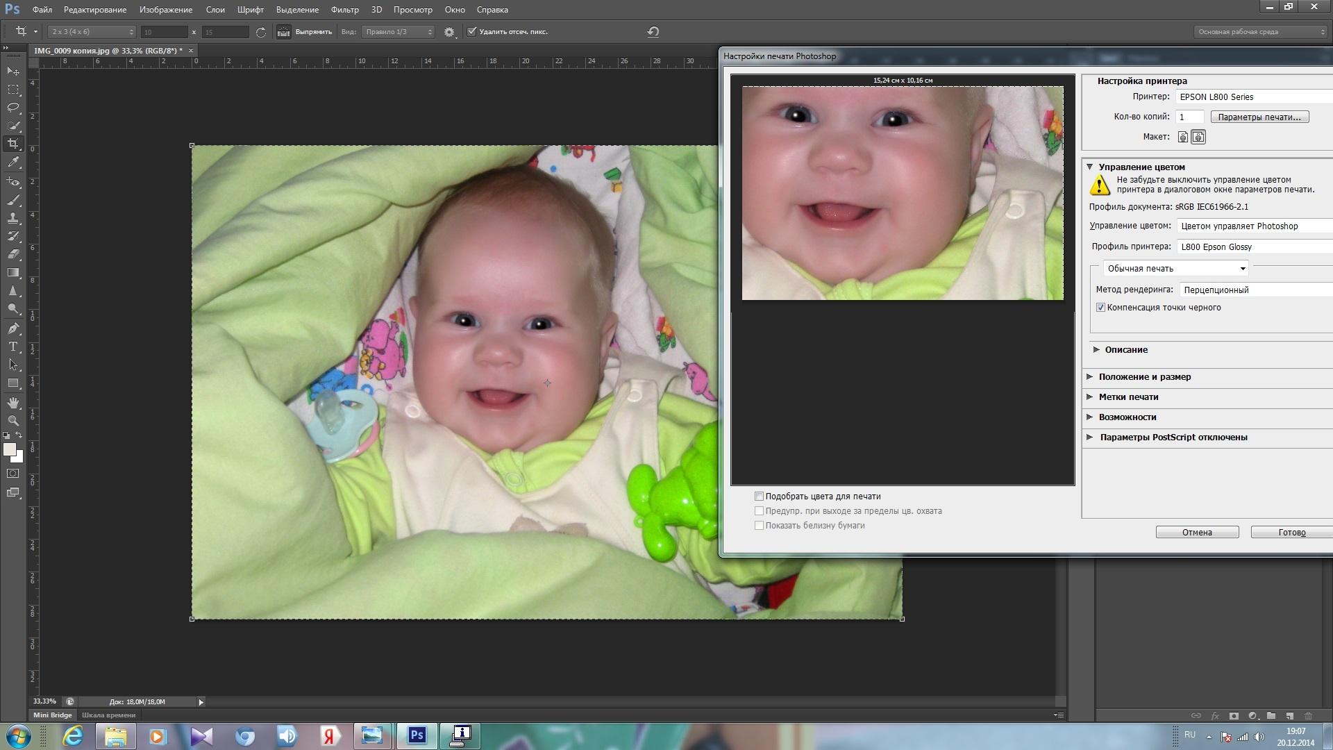 как распечатать фото 10 на 15 из фотошоп