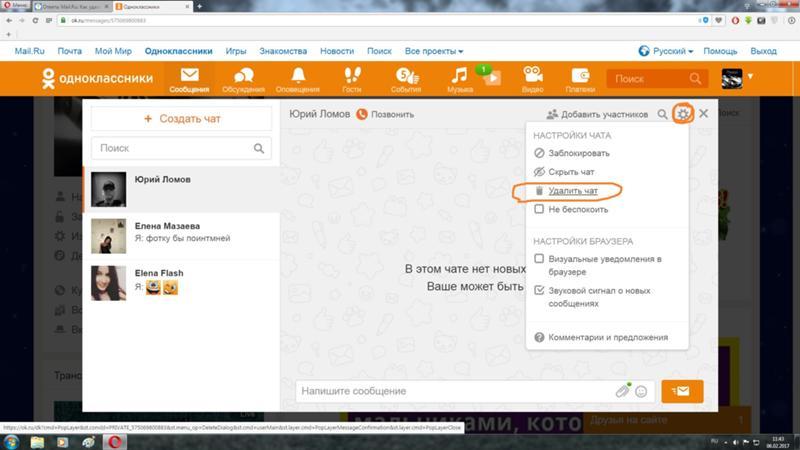 Ответы@Mail.Ru: Как удалить в одноклассниках человека в переписках. Из друзей удалился, а в переписке то нет.