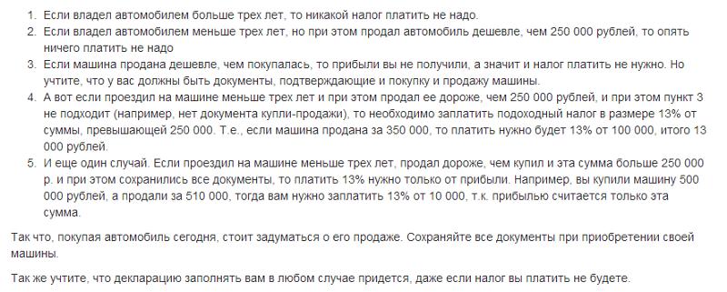 Подарки свыше 4000 рублей ндфл что грозит 38