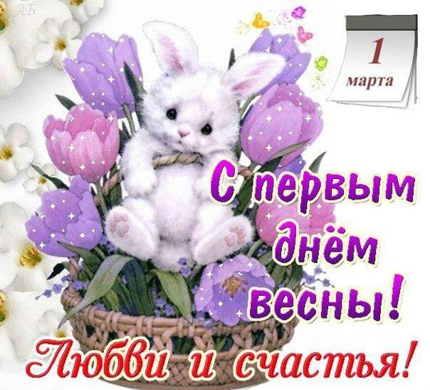 Поздравления с 1 днем весны картинки