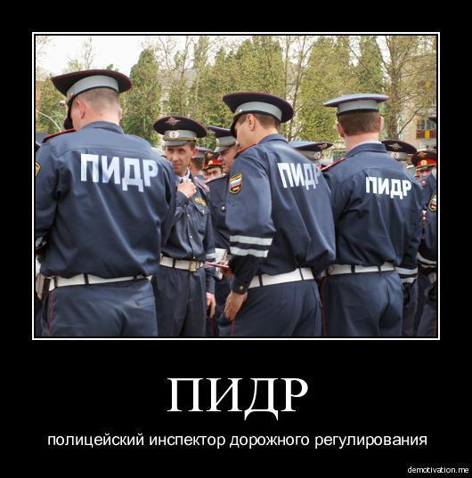 Ответы@Mail.Ru: с 1 марта гибдд будет называтся пидр?