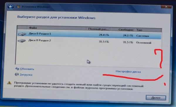 Ответы@Mail.Ru: Как установить Windows 8.1 с флешки через BIOS. На новый жесткий диск? (Полностью пустой)