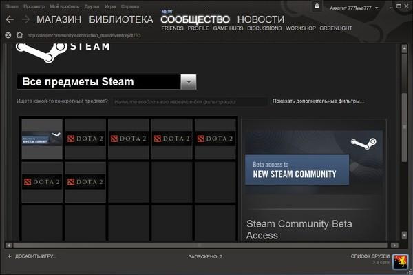 Нет приглашение в steam