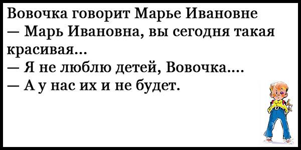 Анекдоты Про Вовочку И Марь Ивановну