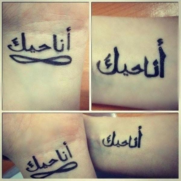 Надпись тату ты мой на арабском