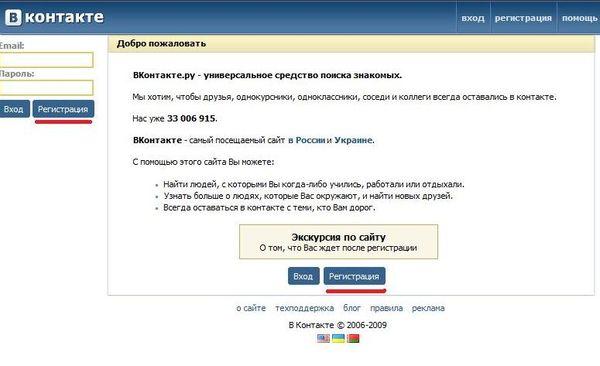 """Ответы@Mail.Ru: как зарегестрироваться в """"контакте""""?"""