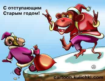 Юмористическое поздравление с годом обезьяны