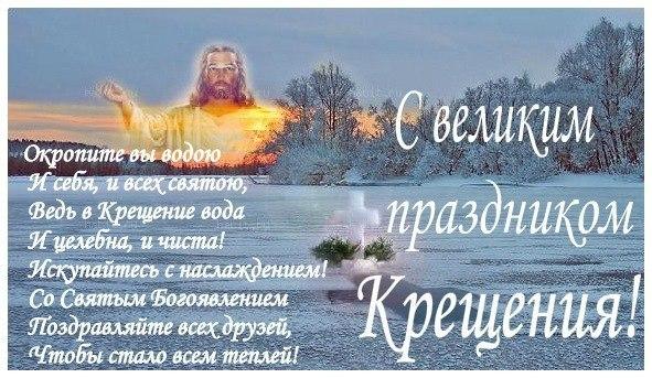 Крещение господнее поздравления в прозе