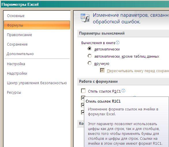 Excel 2007 как сделать столбцы буквами - SL photo