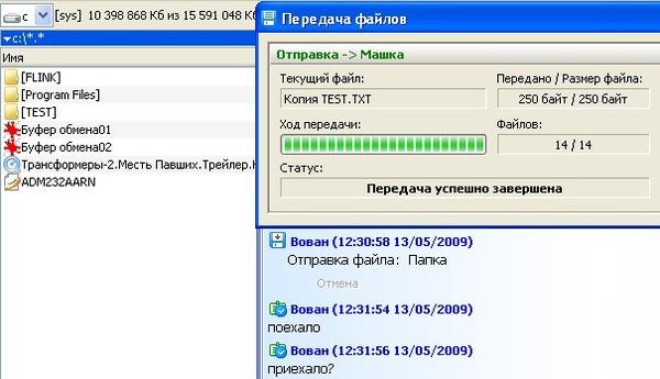 Как в qip включить передачу файлов