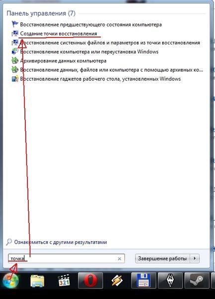 Ответы@Mail.Ru: Как создать точку востановления на Windows 7?
