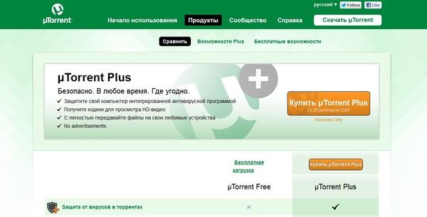 скачать utorrent с официального сайта на русском