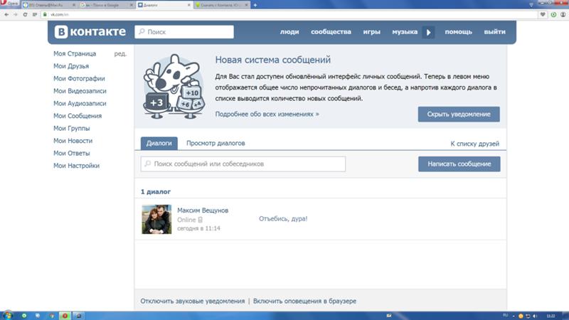 Как сделать сообщения в виде диалогов - Svbur.ru