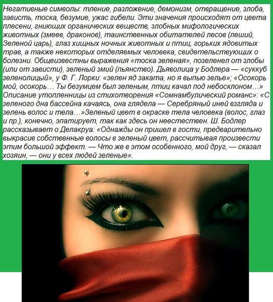 У беды глаза зелёные br /не простят не пощадят br /с головой иду склонённою br /виноватый прячу взгляд br /br /в поле