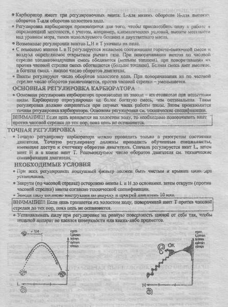 Регулировка карбюратора бензопилы хускварна 240 своими руками 97
