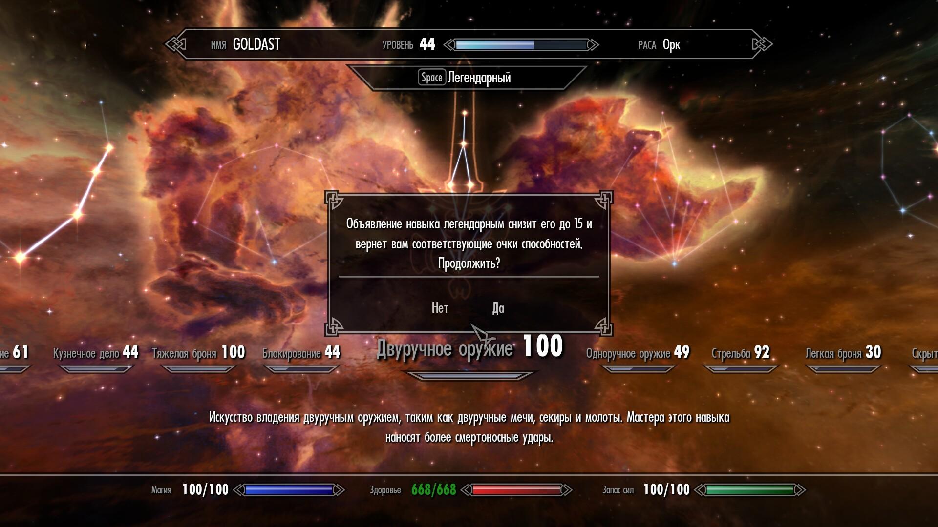 Легендарный навык The Elder Scrolls Wiki FANDOM powered by 97