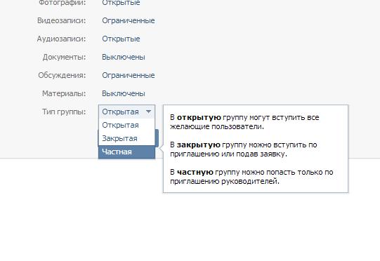 Базовая настройка сообщества ВКонтакте 95