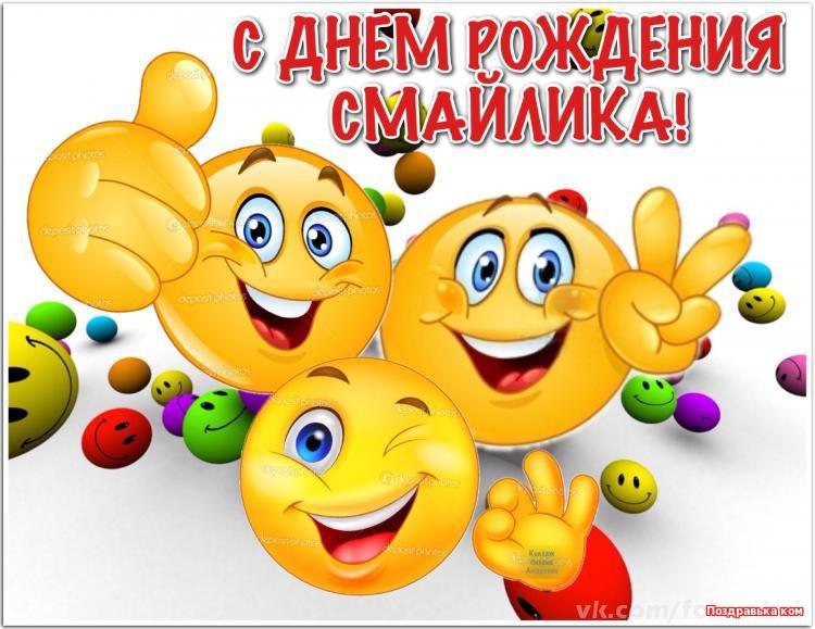 С днем рождения поздравления и смайлики для одноклассников