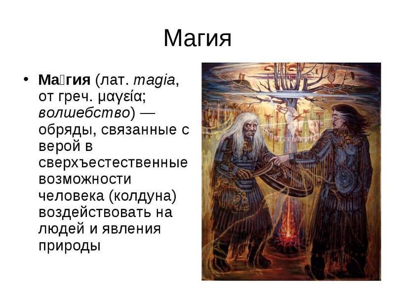 rannyaya-forma-religii-fetishizm