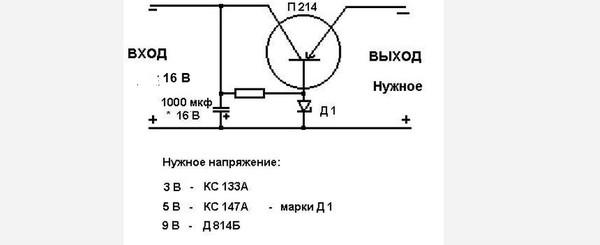 С 12 вольт 9 вольт схема