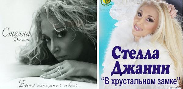 Стелла джанни греческая песня скачать