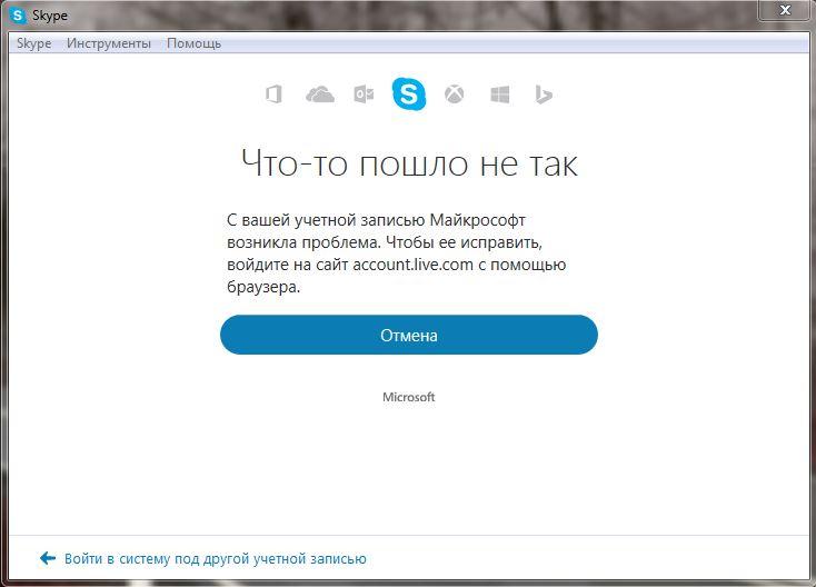 Почему не получается войти в скайп с телефона
