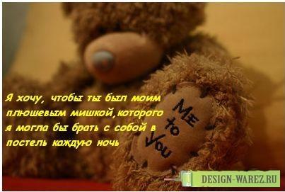 Кто ты плюшевый медведь стих