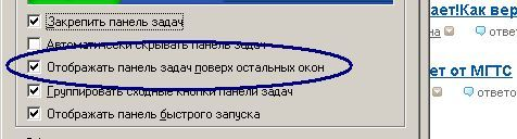 Как сделать панель задач поверх всех окон в windows 10