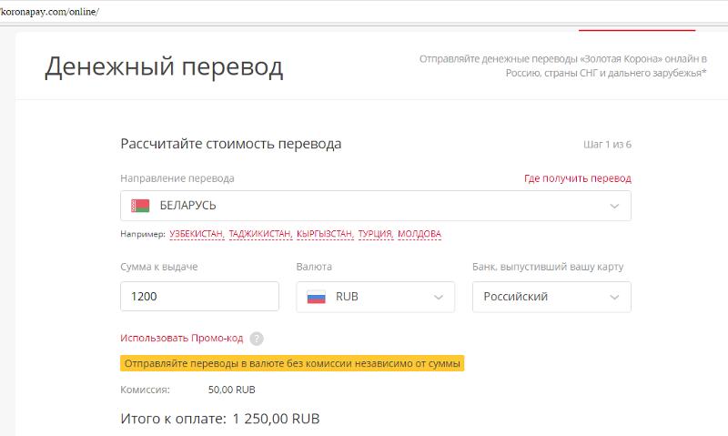 Как сделать перевод в белоруссию 1000