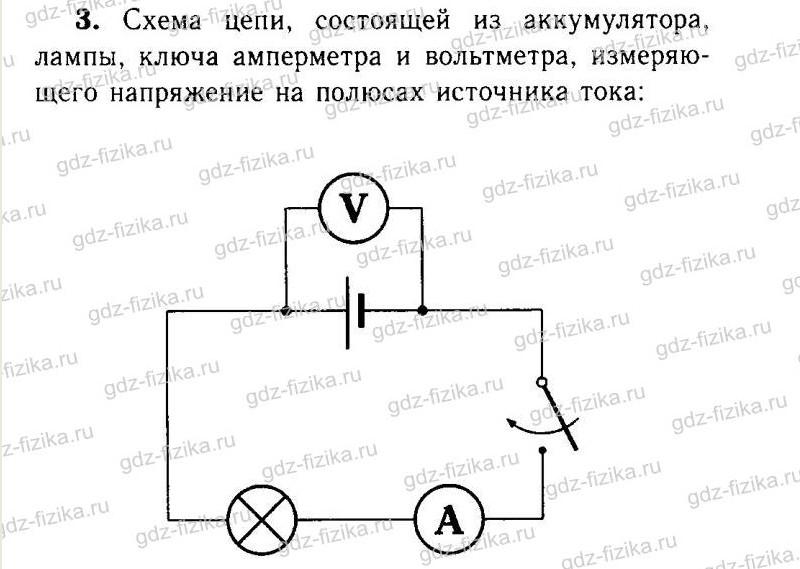 Начертите схему цепи состоящий из аккумулятора6