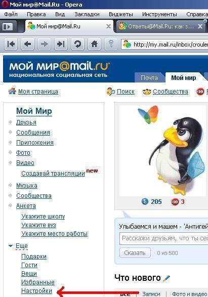 Ответы@Mail.Ru: Как заблокировать доступ к моей странице в МОЁМ МИРЕ?