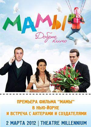 мамы фильм смотреть онлайн 2012 в хорошем качестве