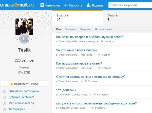 Статусы ответы mail ru