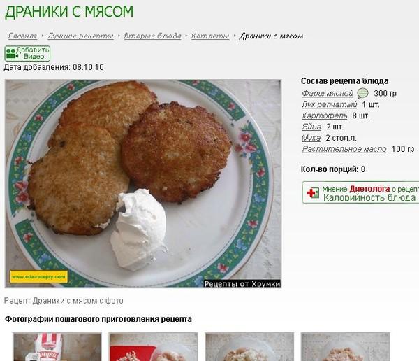 Драники рецепты пошаговые