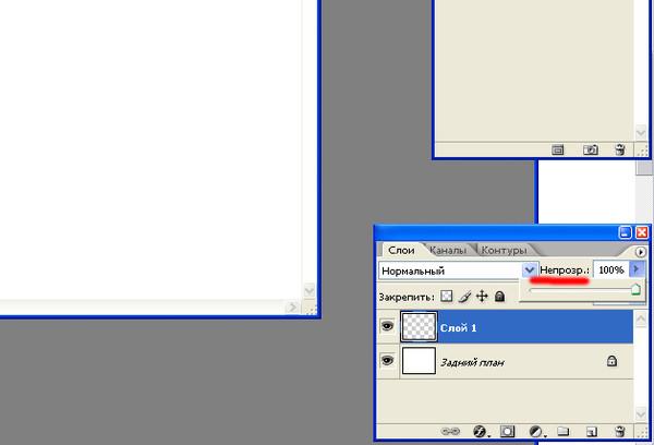 Как сделать прозрачный слои в фотошопе - Pylondance.ru