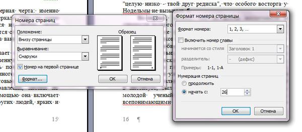 Как сделать нумерацию страниц по порядку