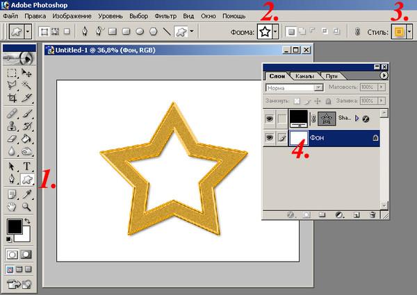 Как сделать звезды фотошоп
