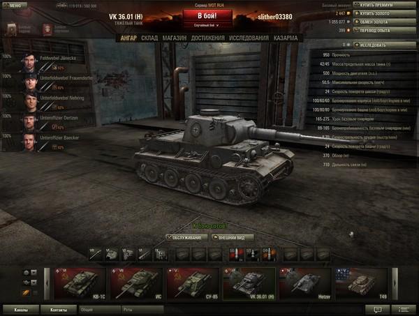 """как сделать танк элитным world of tanks """" Моды Wargaming"""