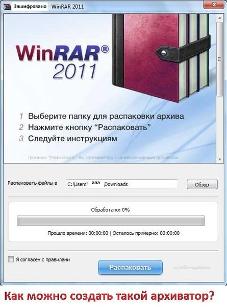 Ответы@Mail.Ru: Как можно создать такой архив? ******.rar.exe(см.рисунок)