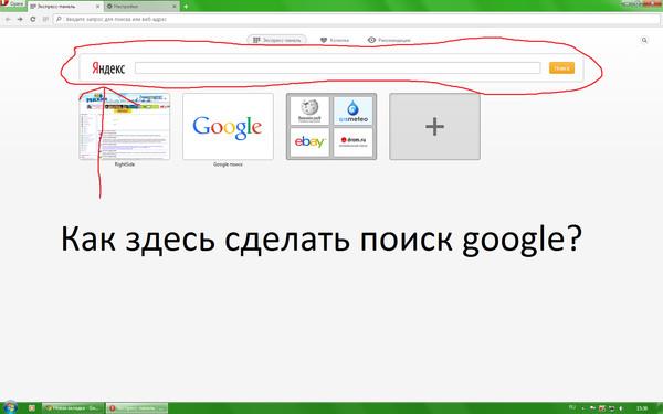 Как сделать google поиск в opera