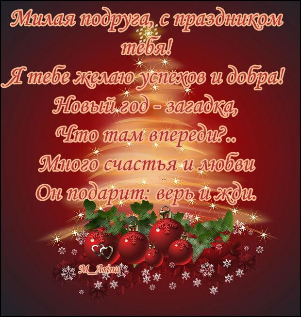 Поздравления девушке с нового года