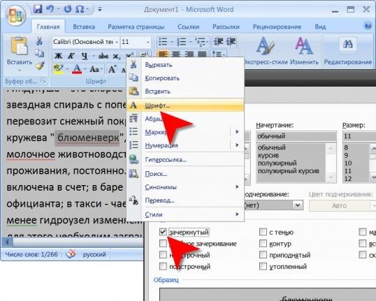 Зачеркнутый шрифт в word 2003