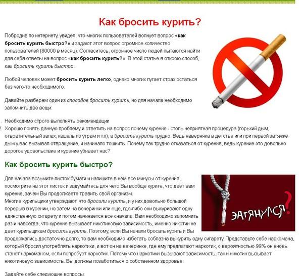 Дайте хороший метод, как заставить жену бросить курить остеопороз и др); зовёт дисфункции органов и систем